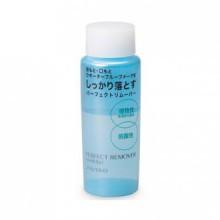 Shiseido Perfect Remover (yeux et lèvres) 120ml